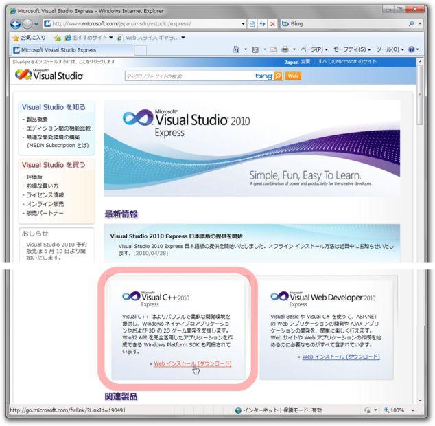 visual studio 2010 sp1 ダウンロード